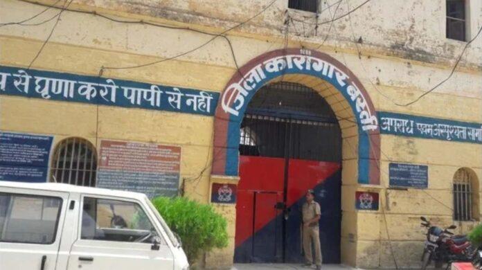 Basti District Jail