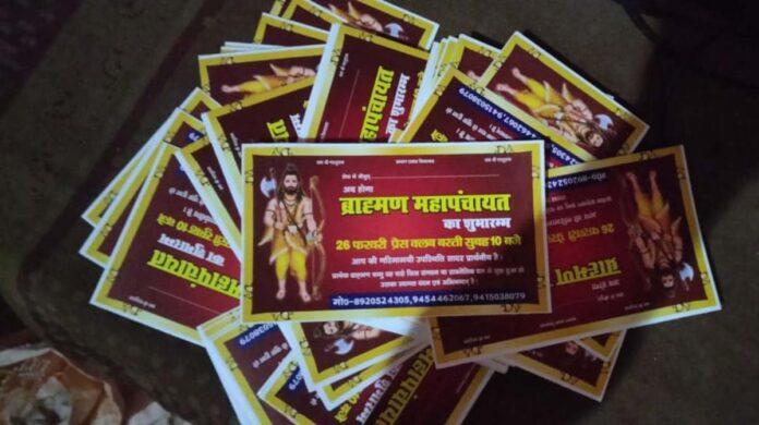 Brahmin Mahapanchayat