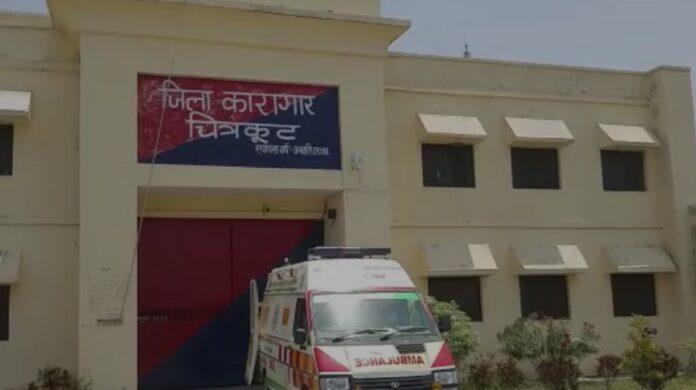 Chitrakoot Jail