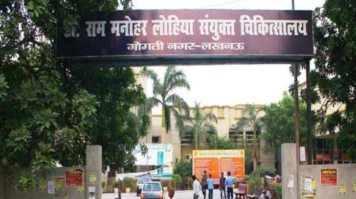 dr-ram-manohar-lohiya-hospital