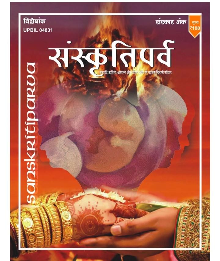sanskrti parv