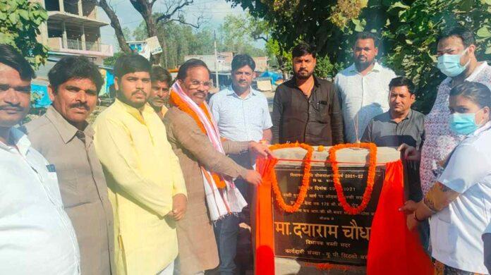 Dayaram Chaudhary road inaugurated