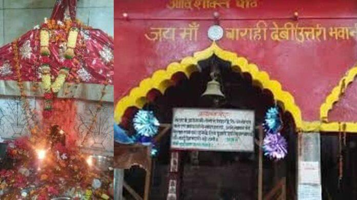 Barahi Devi